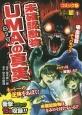 未確認動物UMAの真実 世界の超ミステリー<コミック版>1