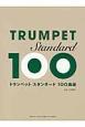 トランペット スタンダード100曲選