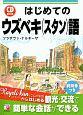 はじめてのウズベキ(スタン)語 CD BOOK