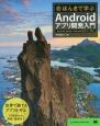 ほんきで学ぶ Androidアプリ開発入門 Android Studio,Android SD
