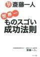 斎藤一人 世界一ものスゴい成功法則