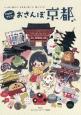 Makiときなこのおさんぽ京都♪ いっぱい遊んで、きままに歩いて、食べつくす