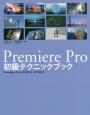 Premiere Pro初級テクニックブック Premiere Pro CC2014/CC201