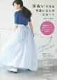手ぬいで作る可愛い大人のスカート 型紙ナシの簡単ソーイング。自分サイズのスカートが出