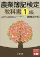農業簿記検定 教科書 1級 財務会計編
