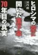 ヒロシマの空に開いた落下傘70年目の真実