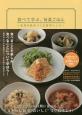 食べて学ぶ、旬菜ごはん~未来の私をつくる食学レシピ~