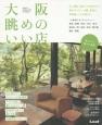 大阪 眺めのいい店 山、田園、水辺へのお出かけや街中のテラス、公園、夜