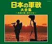 日本の軍歌大全集 ~若鷺の歌・海行かば~