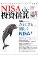 NISA de 投資信託 2015SUMMER 特集:誰でもたのしくNISA! (7)