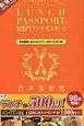 ランチパスポート 新宿 500円ランチパスポート