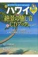 ハワイ 絶景の癒し音CDブック 流すだけで心身の力が高まる