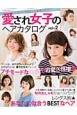 愛され女子のヘアカタログ (2)