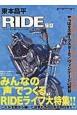 """東本昌平 RIDE みんなの""""声""""で作るリアルRIDEライフ大特集!! バイクに乗り続けることを誇りに思う(98)"""