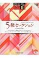 5級セレクション~TRUTH~ 5級 STAGEA・EL ポピュラー・シリーズ84