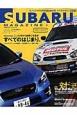 SUBARU MAGAZINE 2015SUMMER 新発刊記念大特集:ニュル号から紐解く生産車 すべてのはじまり。(1)