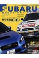 SUBARU MAGAZINE 2015SUMMER 新発刊記念大特集:ニュル号から紐解く生産車 すべてのはじまり。 スバリストのための面白教科書(1)