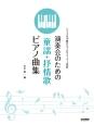 演奏会のための 童謡・抒情歌ピアノ曲集 バイエル中級からブルクミュラー程度