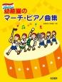 行事に役立つ 幼稚園のマーチ・ピアノ曲集