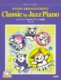 中級アレンジに挑戦!! ジャズ・ピアノで楽しむクラシック名曲集 模範演奏CD付