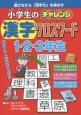 小学生のチャレンジ漢字クロスワード 1・2・3年生 遊びながら「漢字力」を伸ばす