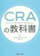 CRAの教科書