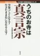 うちのお寺は真言宗<文庫オリジナル版> わが家の[宗教を知る]シリーズ