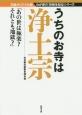 うちのお寺は浄土宗<文庫オリジナル版> わが家の[宗教を知る]シリーズ