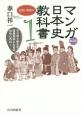 マンガ・日本史教科書<第2版> 古代・中世編 マンガで学ぶと日本史がこんなにおもしろい!(1)