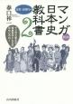 マンガ・日本史教科書<第2版> 近世・近現代編 マンガで学ぶと日本史がこんなにおもしろい!(2)