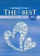 THE BEST コーラス・アルバム 君と歌うラブ&バラード編<5訂版> 混声三部合唱/ピアノ伴奏