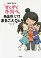 NHK Eテレ 「すくすく子育て」先生教えて!まるごとQ&A