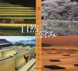 自然と営み 遺したい日本の風景10