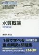 水質概論<改訂第3版> 公害防止管理者等国家試験問題 徹底攻略 受験科目別問題集