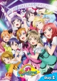 ラブライブ! μ's Go→Go!LoveLive!2015 〜Dream Sensation!〜 Day2