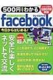 500円でわかる Facebook<スマホ・タブレット完全対応版> コンピュータムック500円シリーズ