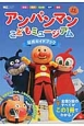 アンパンマンこどもミュージアム 公式ガイドブック 仙台・横浜・名古屋・神戸・福岡