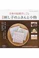 刺し子のふきんと小物<改訂版> 日本の伝統手しごと