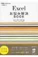 Excelお悩み解決BOOK 2013/2010/2007対応