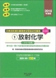 診療放射線技師国家試験過去問題集 放射化学 2016 いきなり合格!(1)