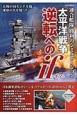 太平洋戦争 逆転へのif 連合艦隊 勝利のシミュレーション