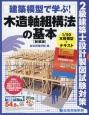 木造軸組構法の基本 建築模型で学ぶ! 2級 建築士設計製図試験対策<新装版>