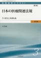 日本の医療関連法規<第3版> 医療経営士テキスト 初級3 その歴史と基礎知識 これからの病院経営を担う人材