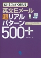 英文Eメール超リアルパターン500+ ビジネスにすぐ使える