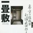 幕末の探検家松浦武四郎と一畳敷<第2版>