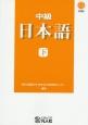 中級 日本語(下) CD付
