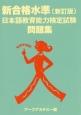 新合格水準 日本語教育能力検定試験問題集<新訂版>