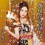 元禄花見踊り(DVD付)