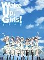 劇場版 Wake Up, Girls! 青春の影