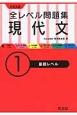 全レベル問題集 現代文 基礎レベル 大学入試(1)